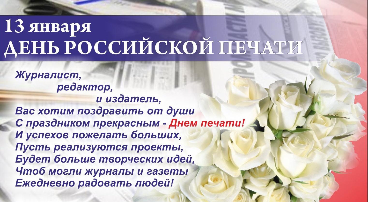 Надписью, картинки с праздником печати