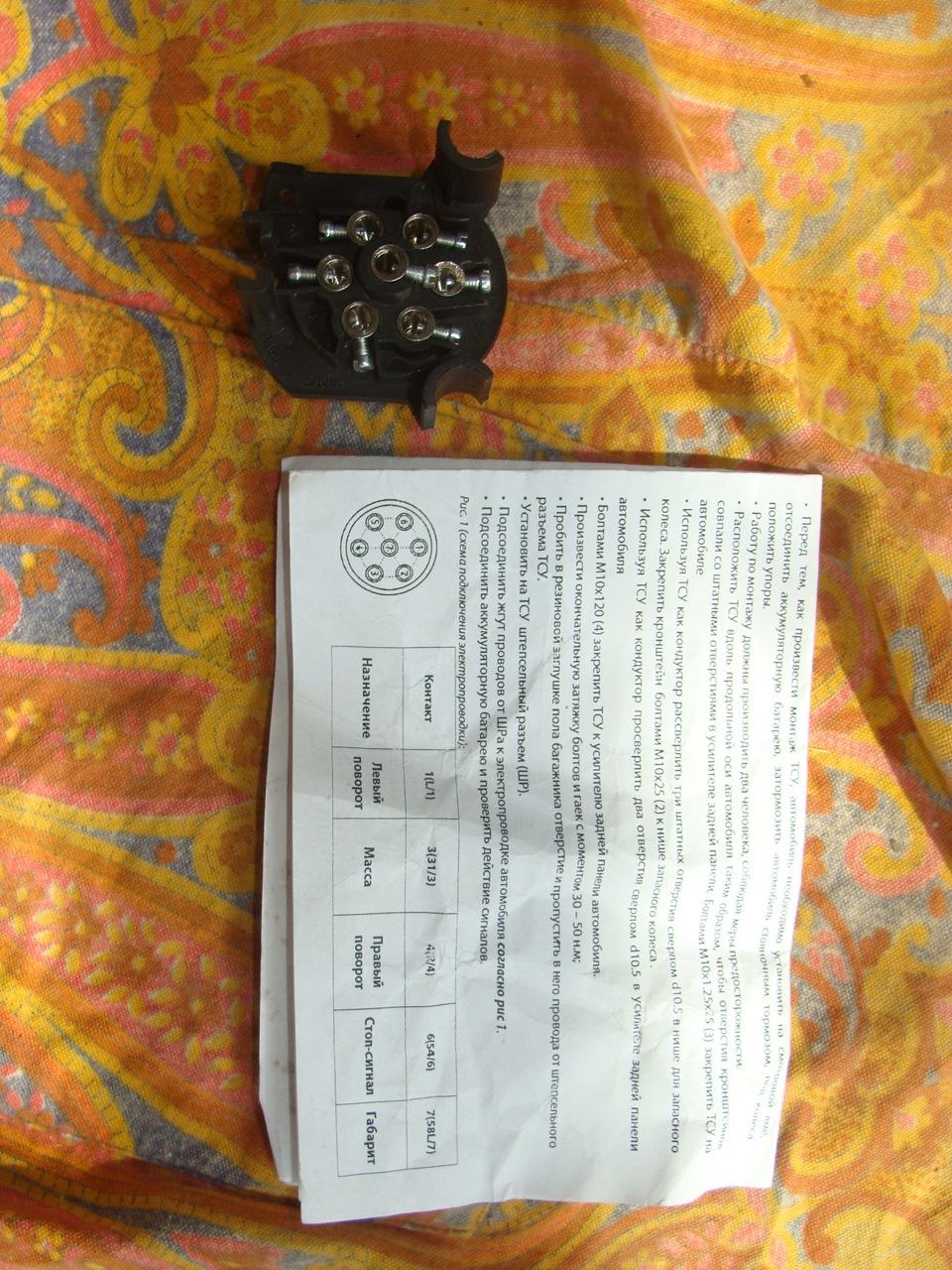 Подключение фаркопа на гранту