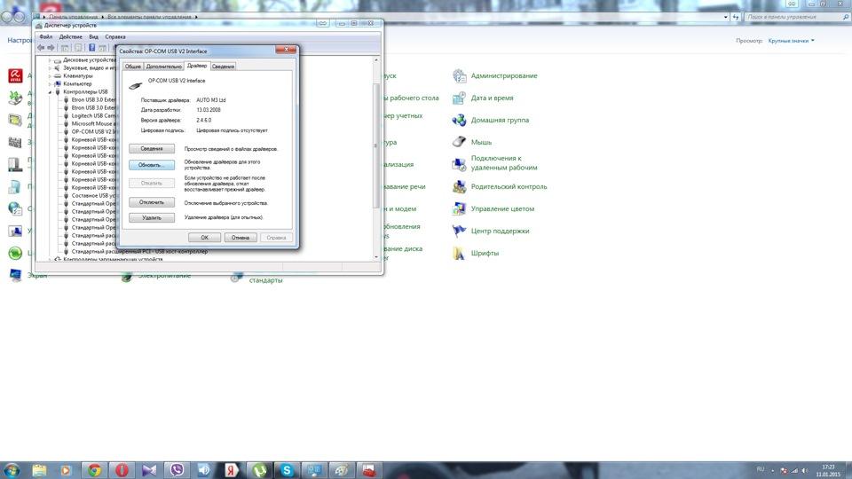 скачать драйвер Op Com для Windows 7 - фото 3