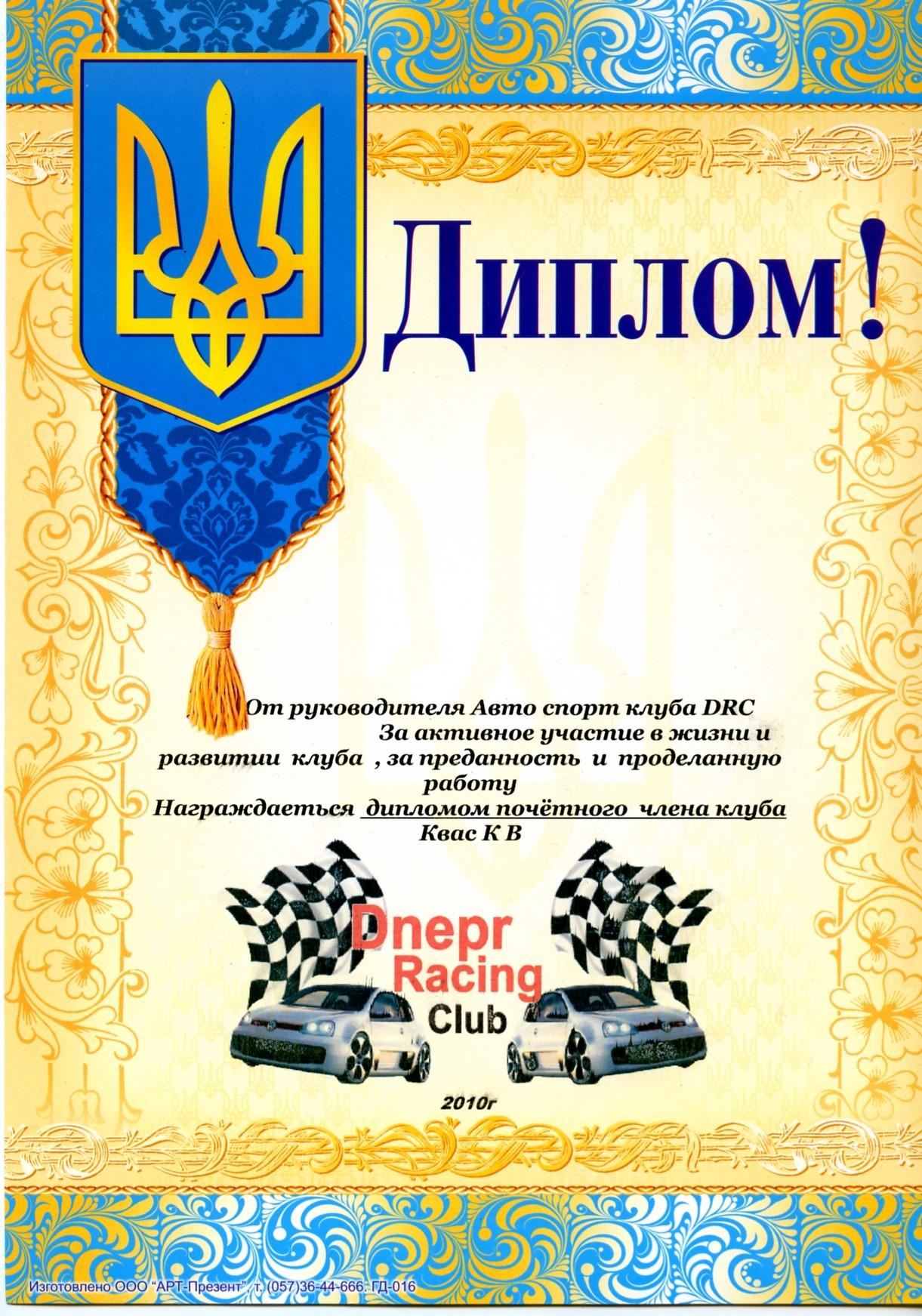 Диплом drive Есть у нас в городе свой автоклуб dnepr racing club в котором я еще только пол года но он для меня стал семьей Вот не знаю правда за что но на днях