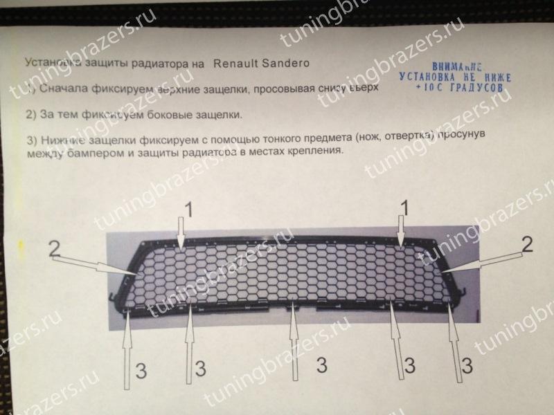 Защитная сетка на радиатор рено сандеро