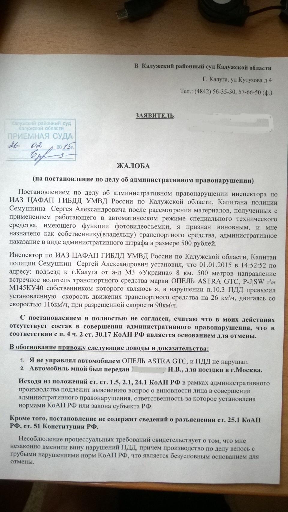 образец обжалования штрафа за неправильную парковку станции метро: Перово