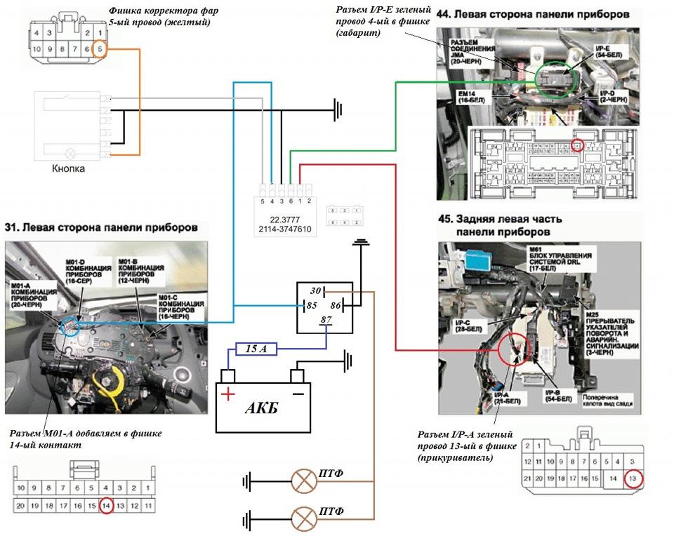 Схемка подключения ПТФ