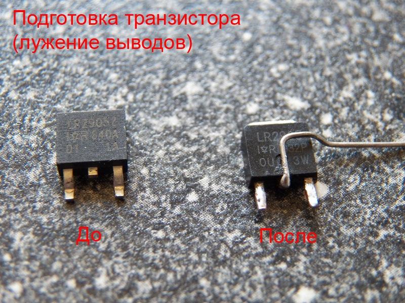 Vp44 замена транзистора своими руками 100