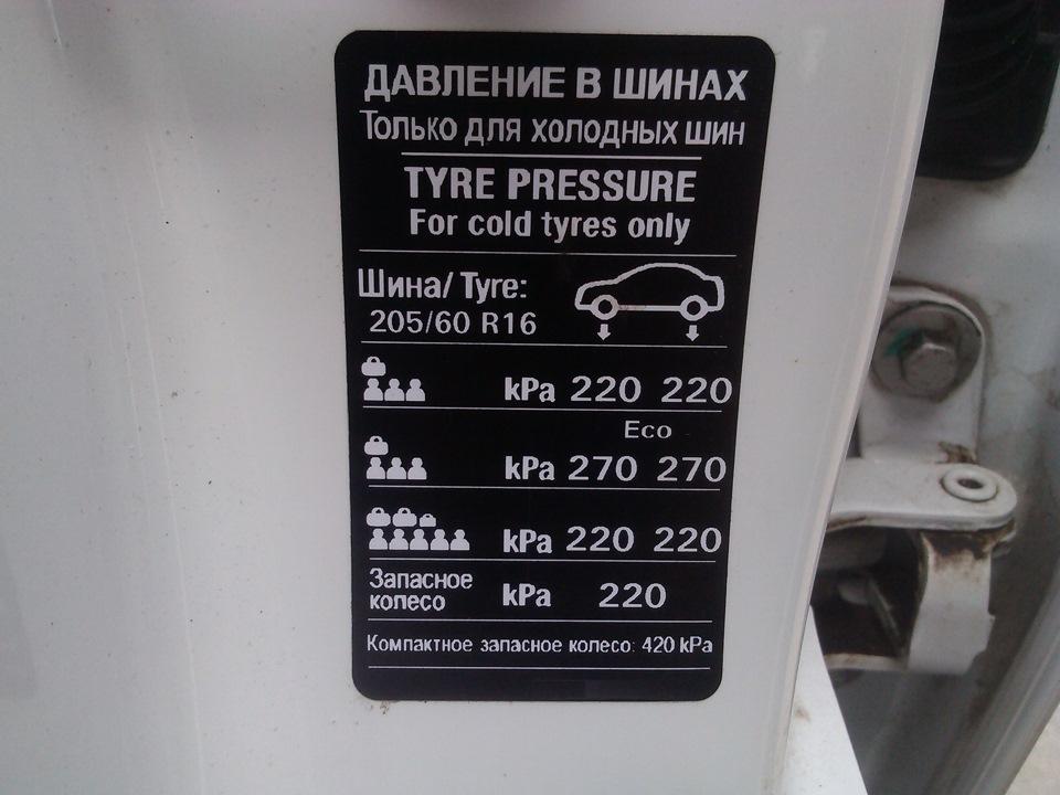 давление в шинах chevrolet evanda
