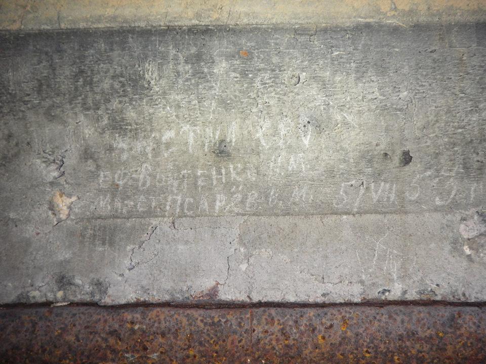 Граффити из 50-х, не исключено, что сюда приезжали тогда ещё совсем молодые ветераны ВОВ