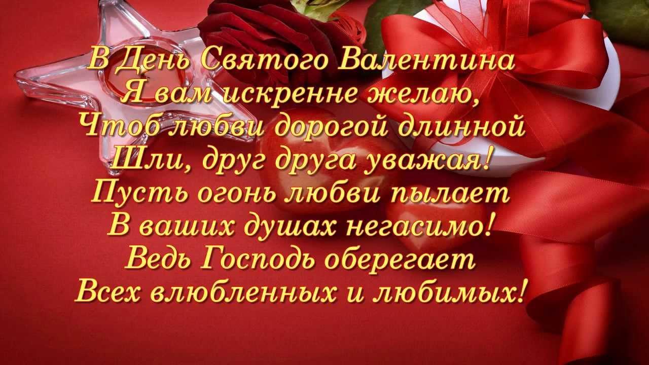 Музыкальное поздравление с днем святого валентина мужчине