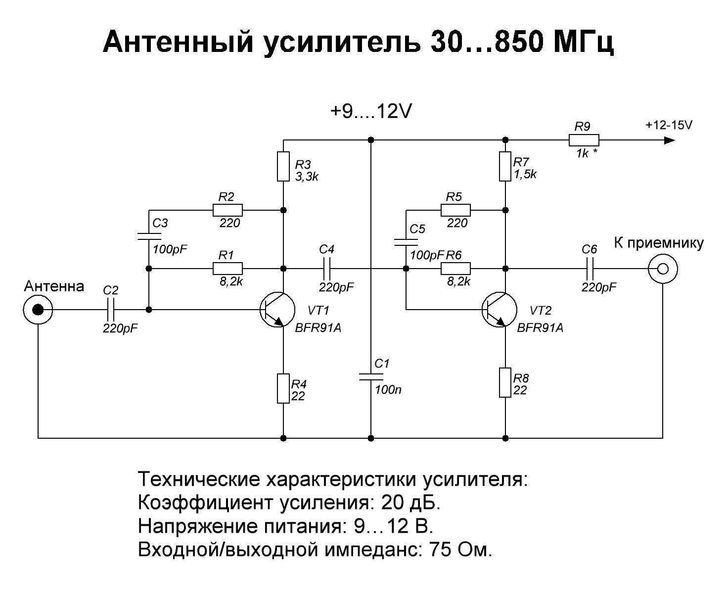 Схема усилитель антенного сигнала фото 243