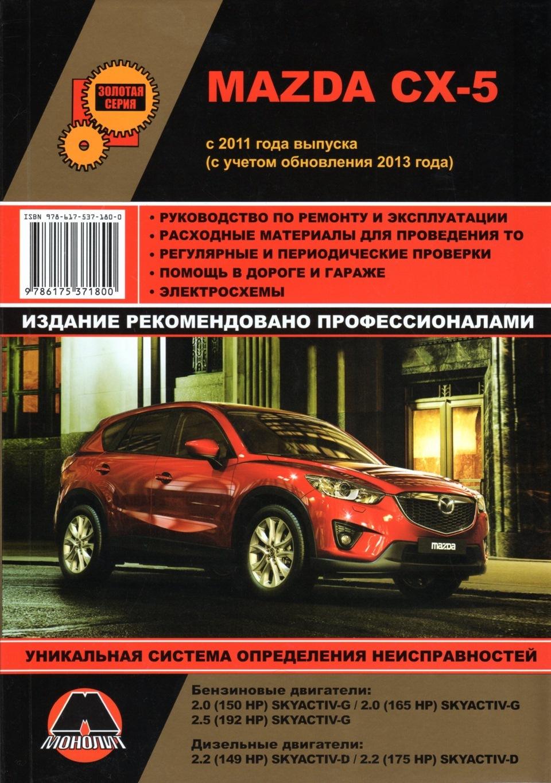 руководство по ремонту mazda cx-5 pdf