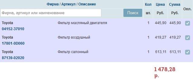 Фильтр масляный 04152 37010