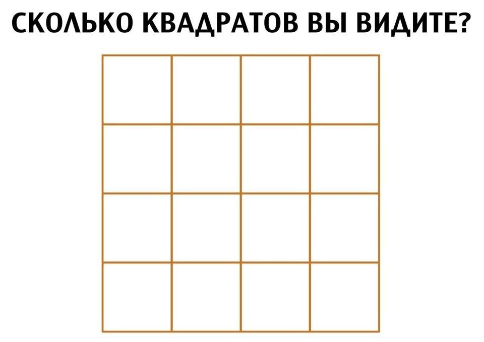 сколько всего квадратов изображено на картинке