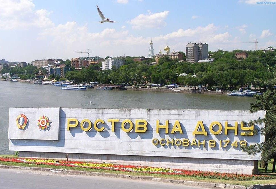 Ростов картинка с надписью