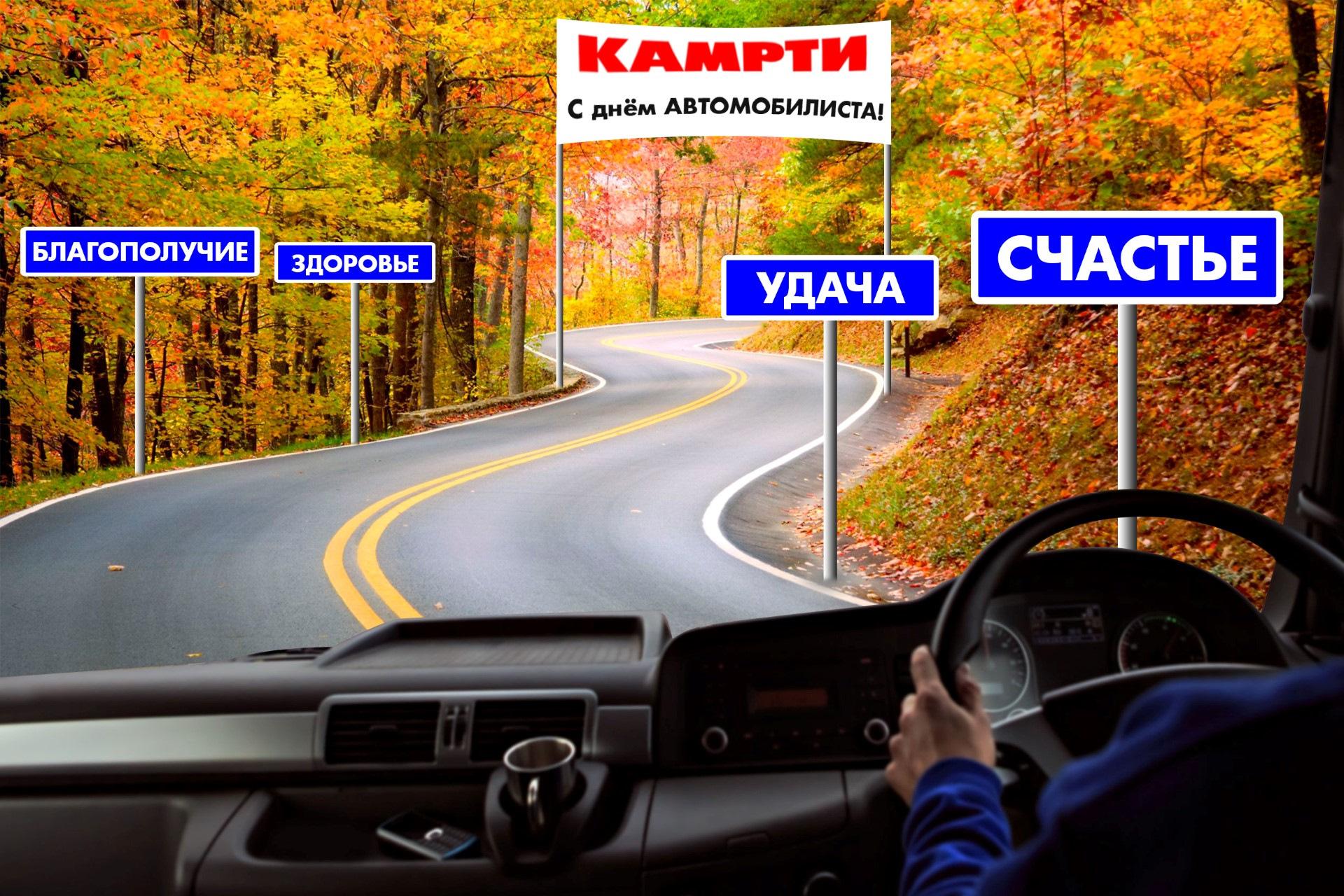 открытки водителю хорошей дороги фото альбоме галереи