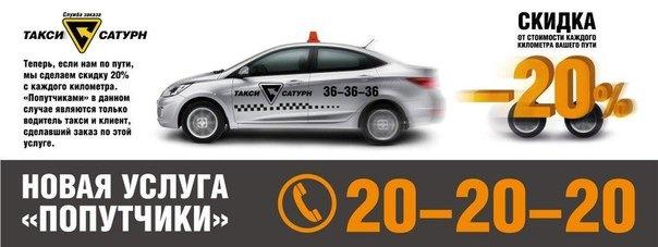 Такси сатурн уфа для водителей
