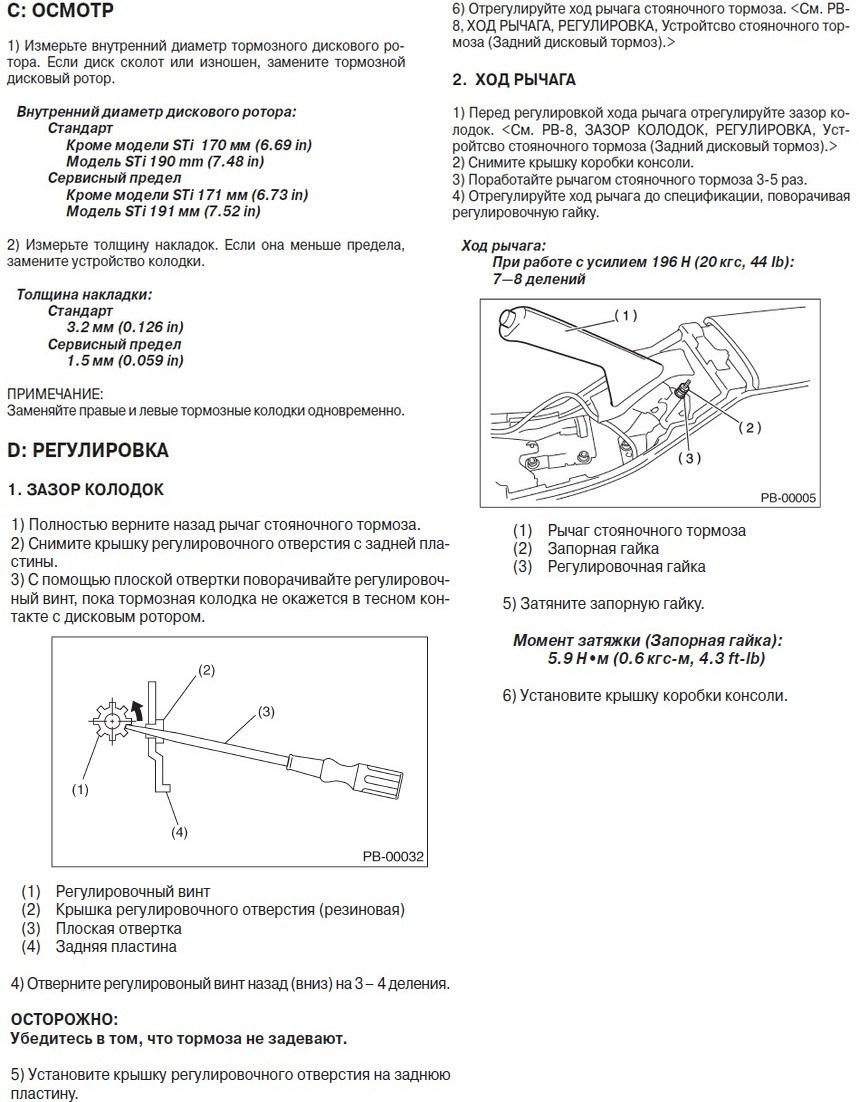 инструкция подвести колодки на уаз