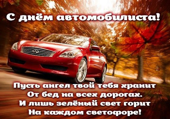 Поздравления с днё автомобилиста