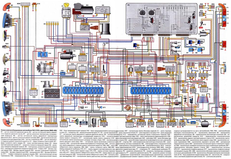 Схема газ 31105 406 двигатель фото 730