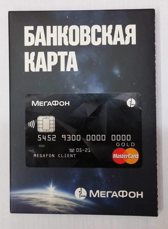 дебетовая карта мегафона отзывы взять кредит 50000 с плохой кредитной истории