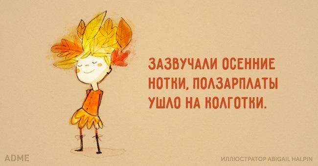 Прикольные картинки и шутки про осень