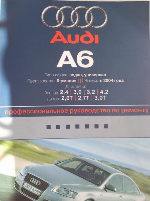 руководство по ремонту audi a6 c6