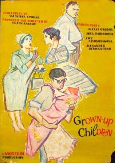 Взрослые дети постер