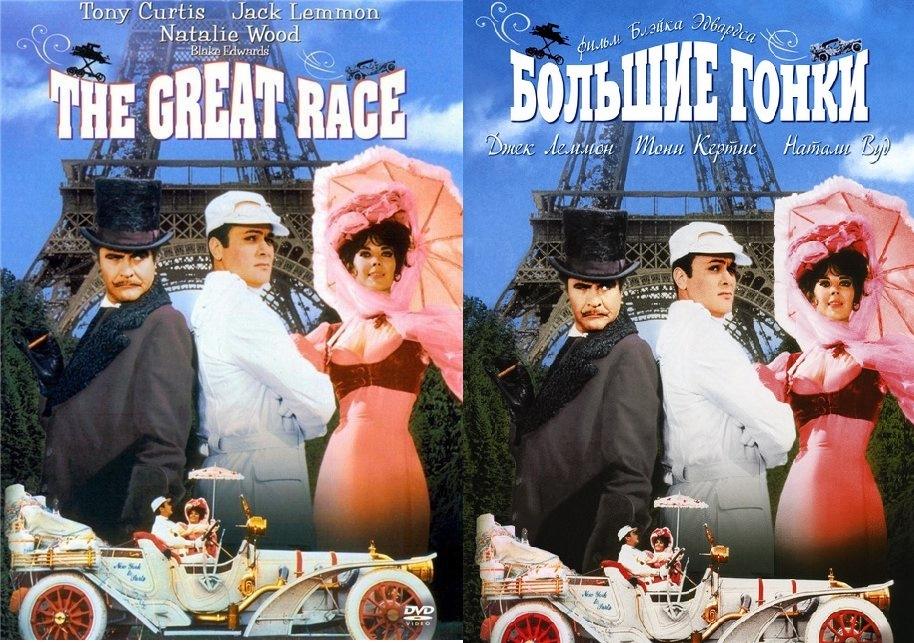 смотреть большие гонки кино