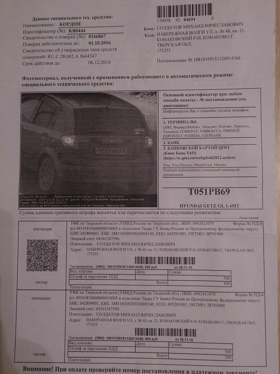 Поиск штрафов по номеру постановления с фото давало