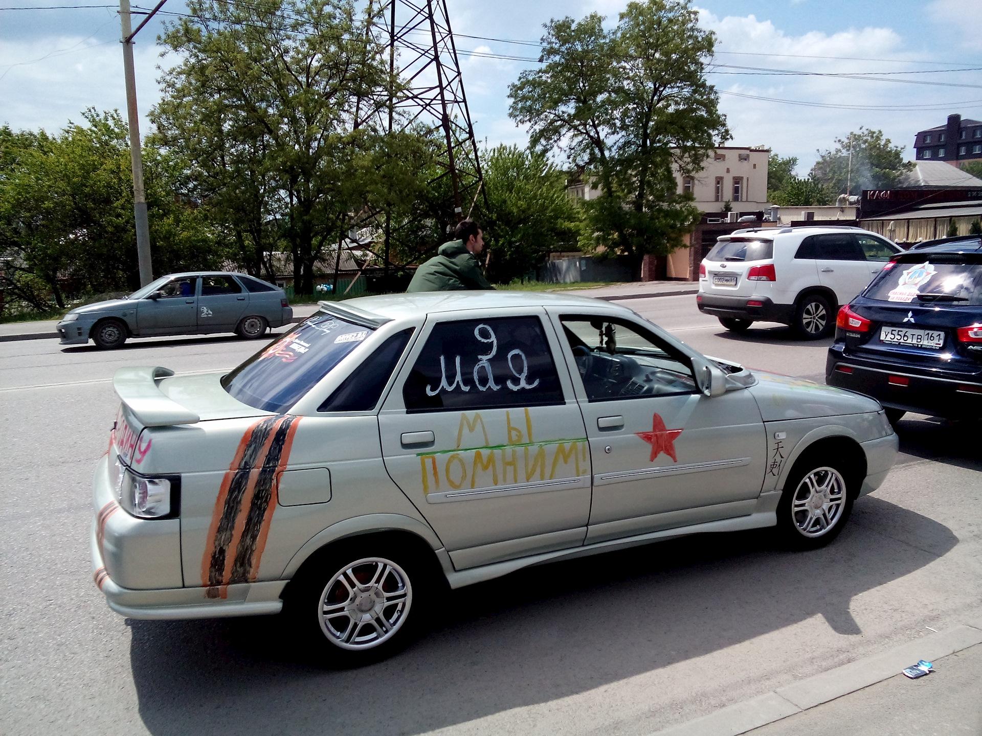 Фото автопробега в ростове на левом