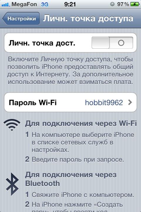 Как из iphone сделать точку доступа