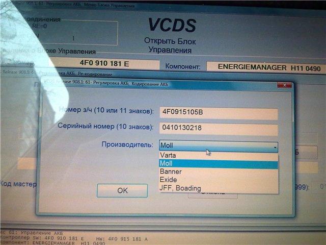 Акб на Q7 (замена кодирование) — Audi Q7, 3 0 л , 2012 года на DRIVE2