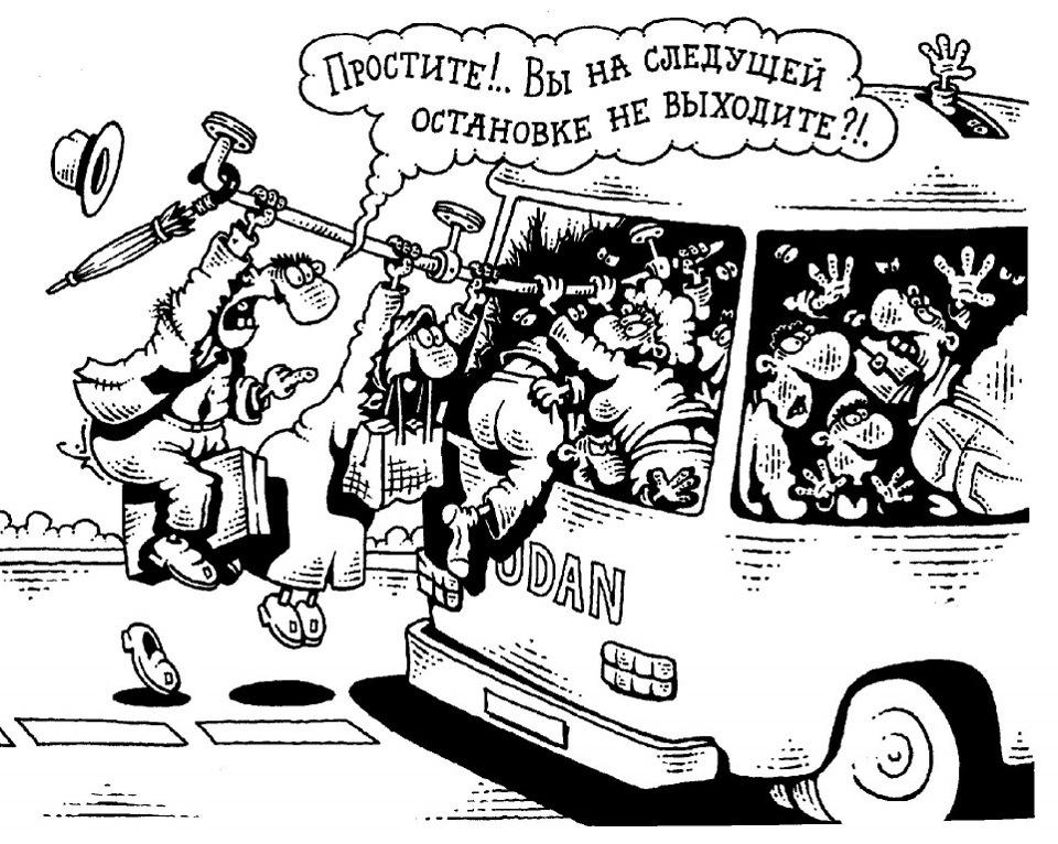 Смешные картинки про общественный транспорт, картинки надписями новый