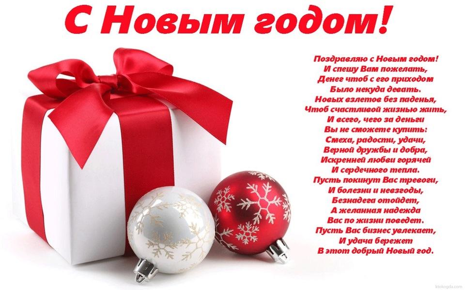 Поздравление от группы с новым годом