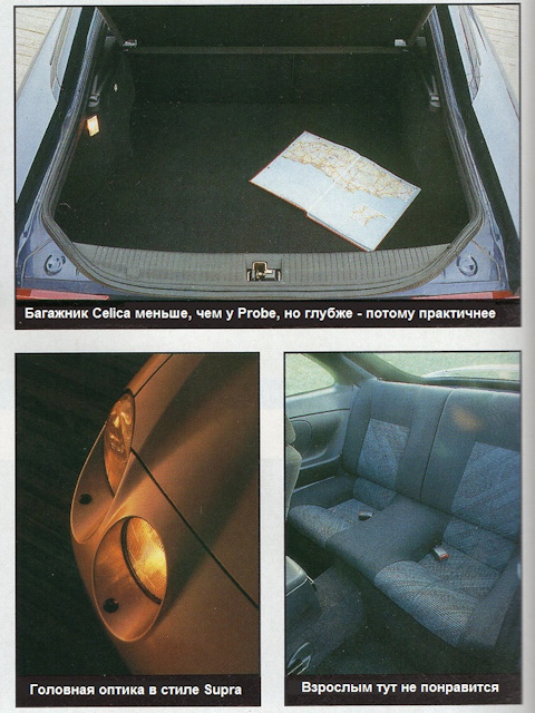Toyota Celica. Скан из журнала. Багажник спутан с Calibra в оригинале журнала