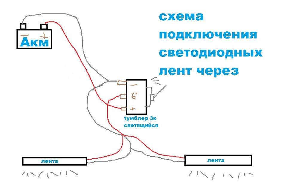 Тумблер схема включения