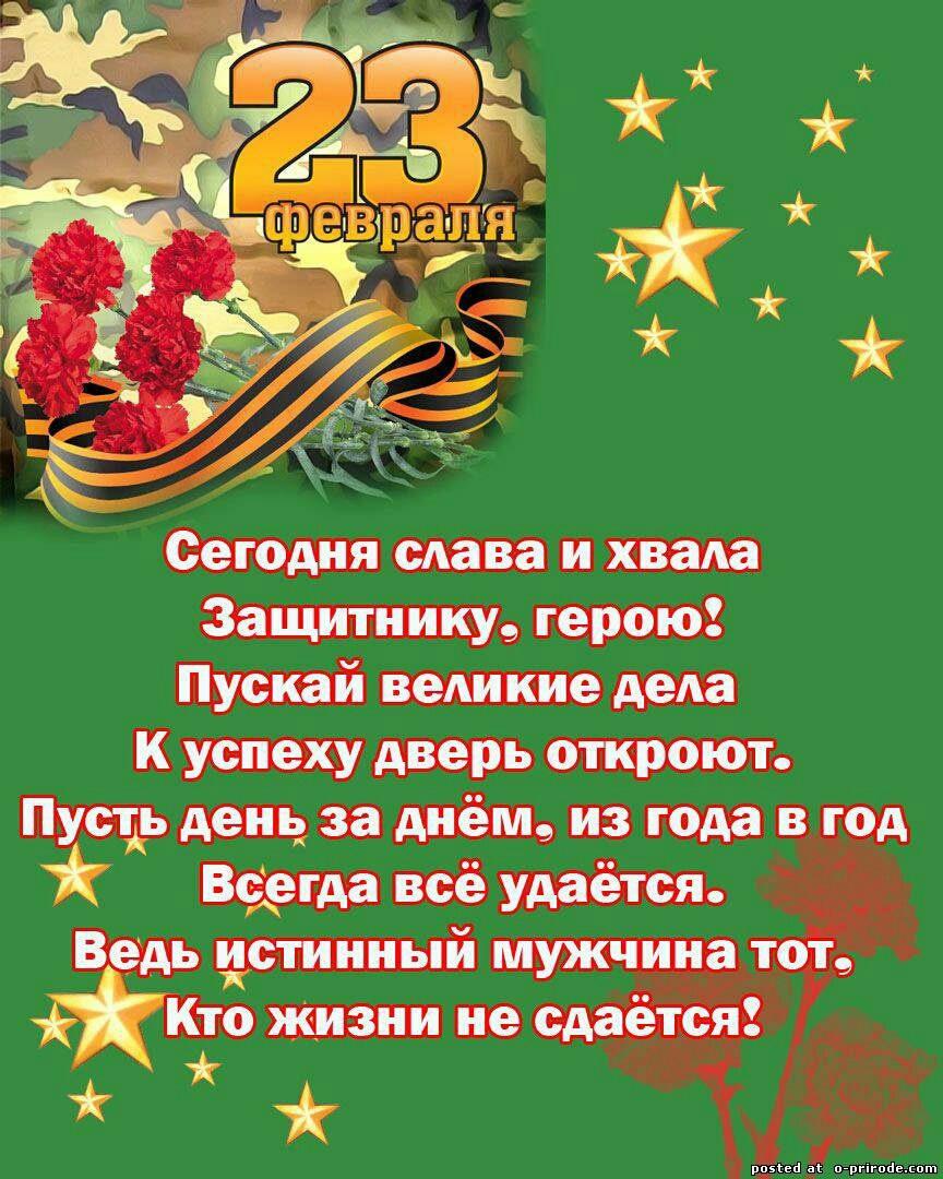 Стихотворение на открытку с 23 февраля