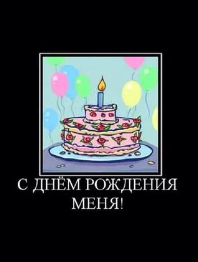 картинка у меня день рождения