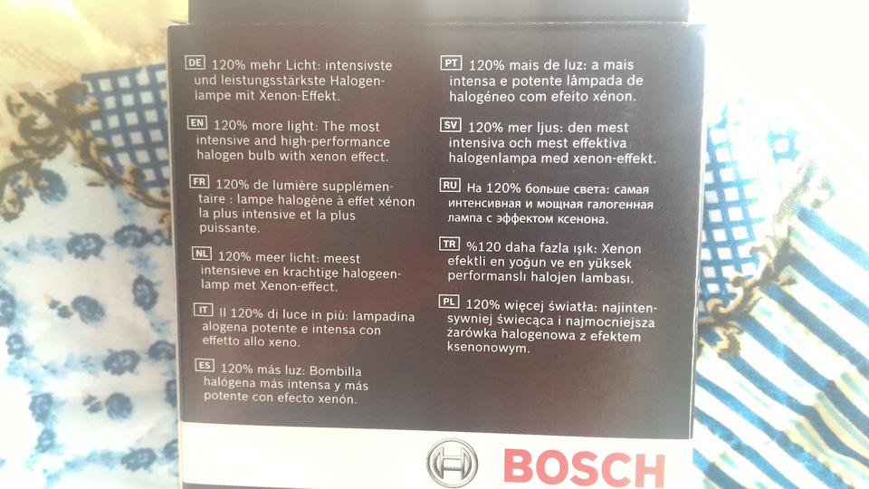 bosch gigalight plus 120 h7. Black Bedroom Furniture Sets. Home Design Ideas