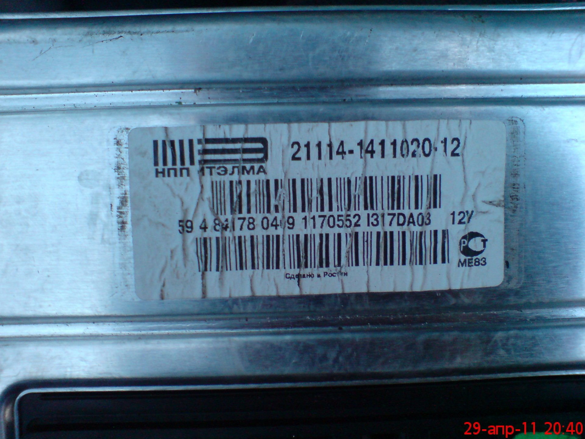 Установив двигатель, пришло время проводки, на машине стояла проводка: -подкапотная ваз 2108 -салонная ваз 2114...