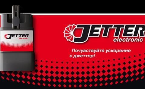 Добавь перца своему авто! Jetter   как это работает. | ускорители Дополнительное оборудование автомобиля доп.оборудование в автомобиле доп. оборудование Jetter   ускоритель
