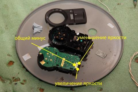 Автоматическая регулировка яркости подсветки приборной панели - ФИНАЛ - 1.