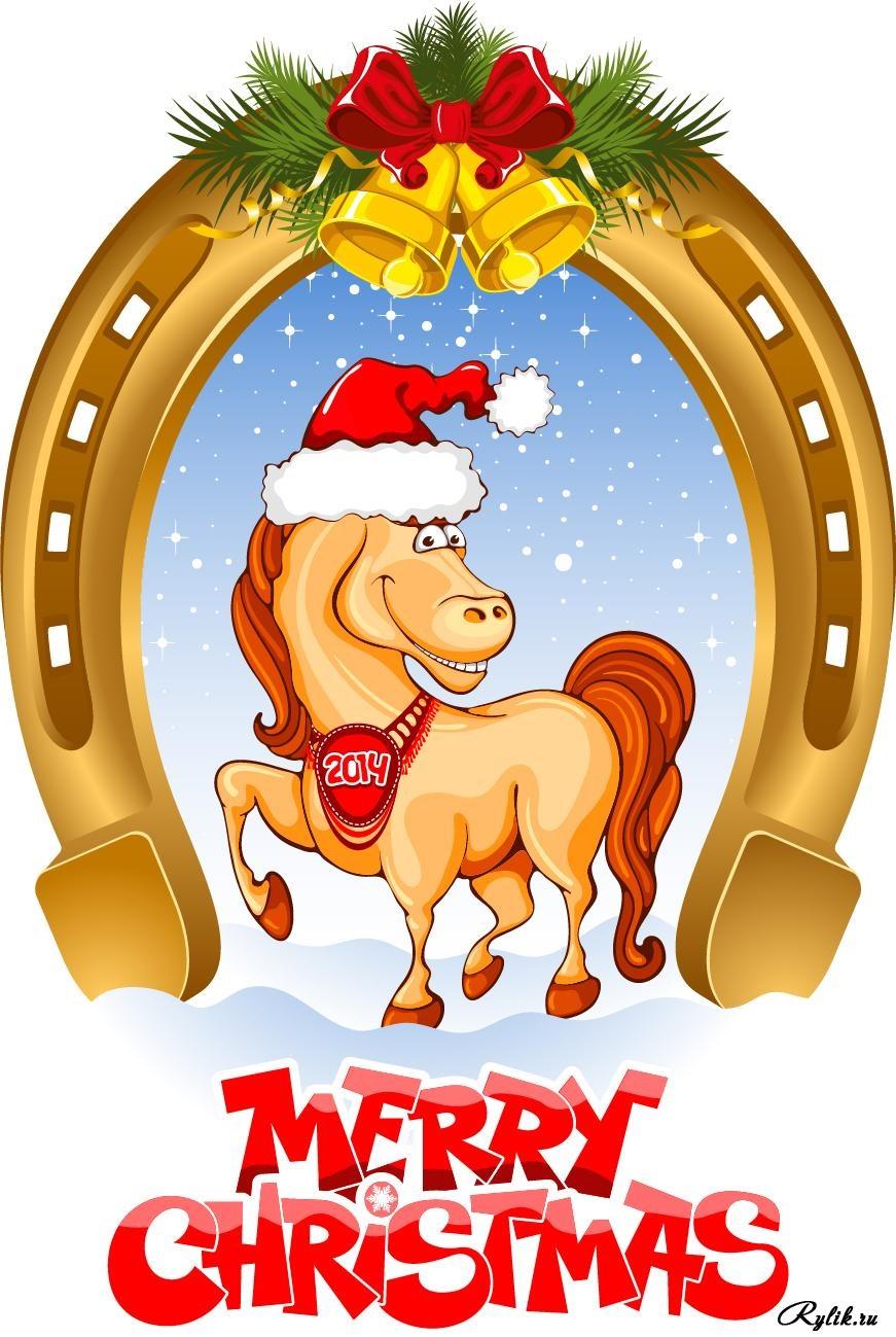 Картинка с надписью год лошади