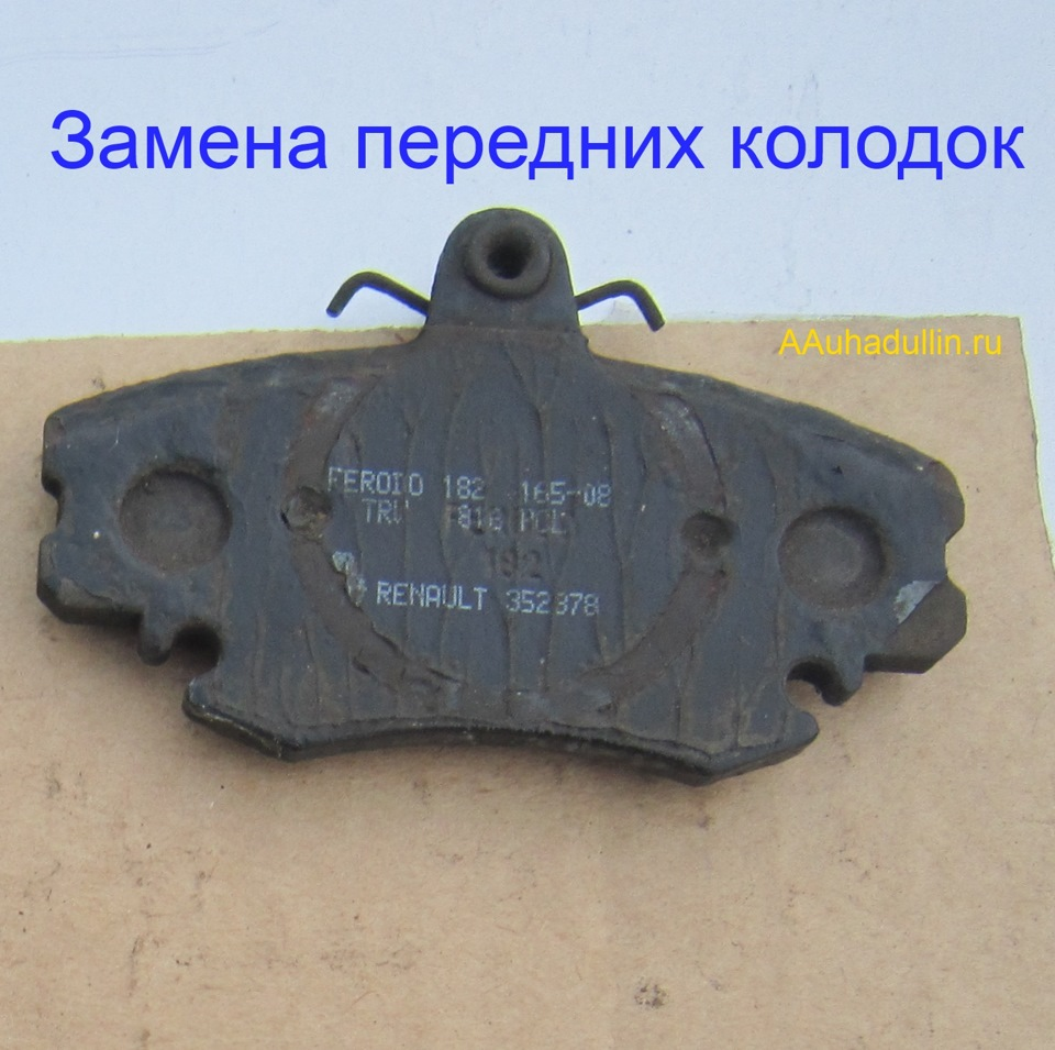 Замена передних колодок на рено дастер 1.6