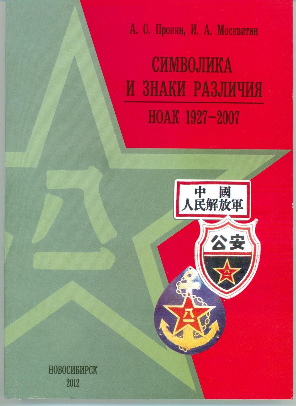 Знаки различия и символика ноак 1927 2007
