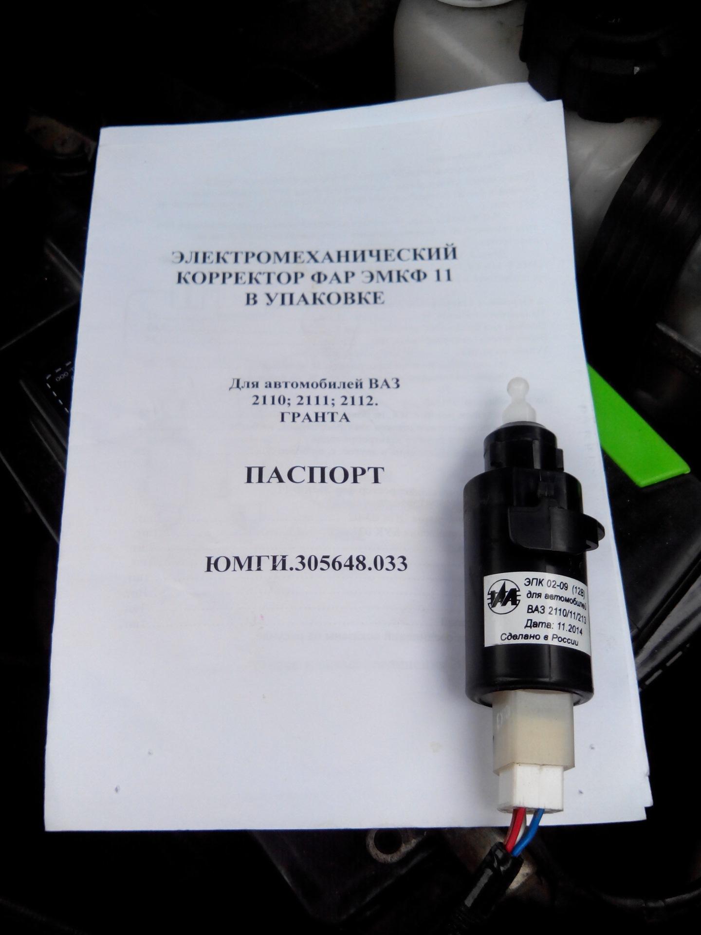 Автокорректор фар - виды и установка корректора своими руками 35