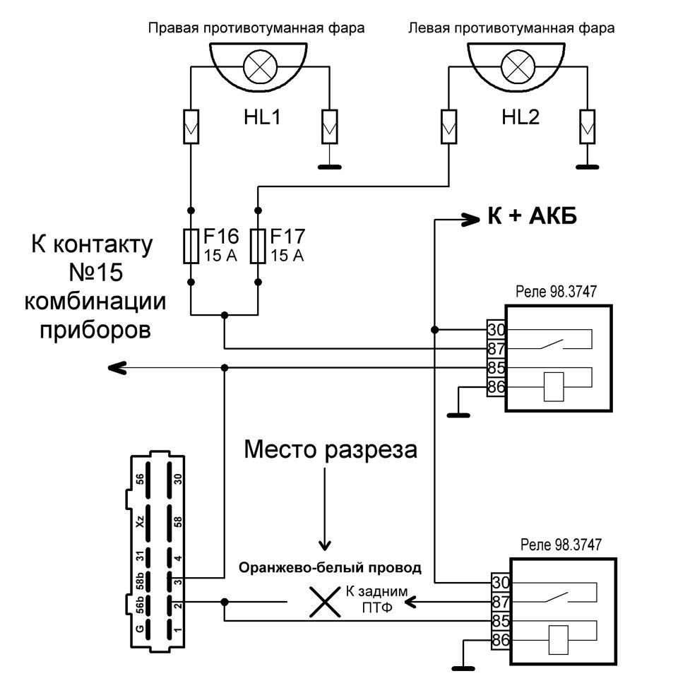 Схема подключения птф через реле на гранту