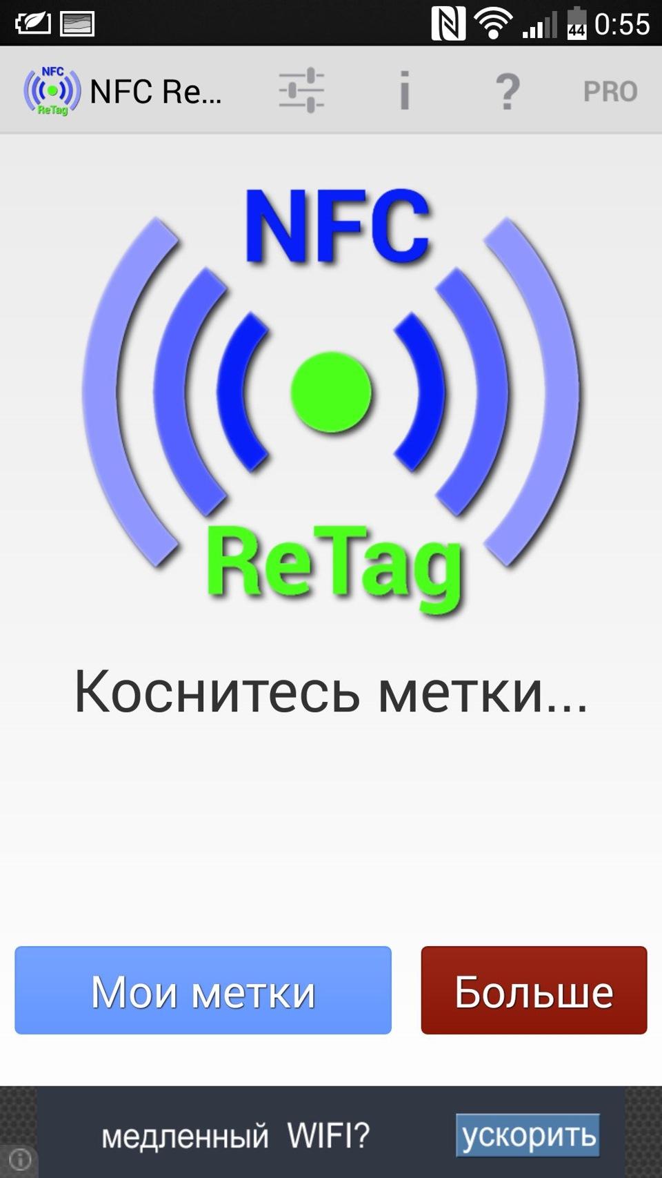 Очередной хак — раздача Wi-Fi в автоматическом режиме