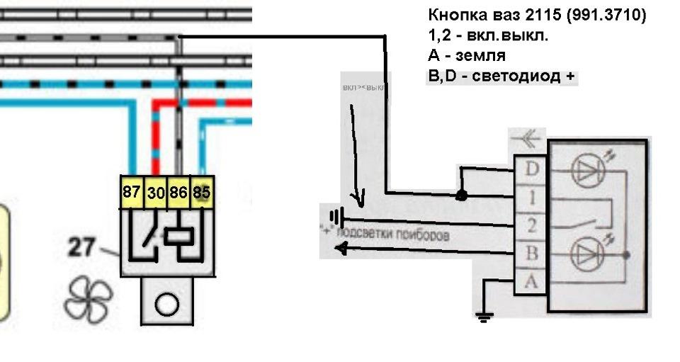 Как сделать вентилятор принудительным на ваз 2109 699
