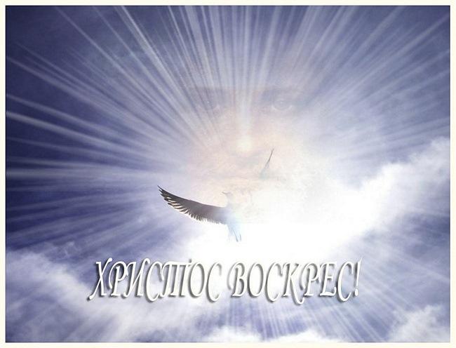 открытки христос воскрес воистину воскрес мсц ехб коллекции женский рок-образ