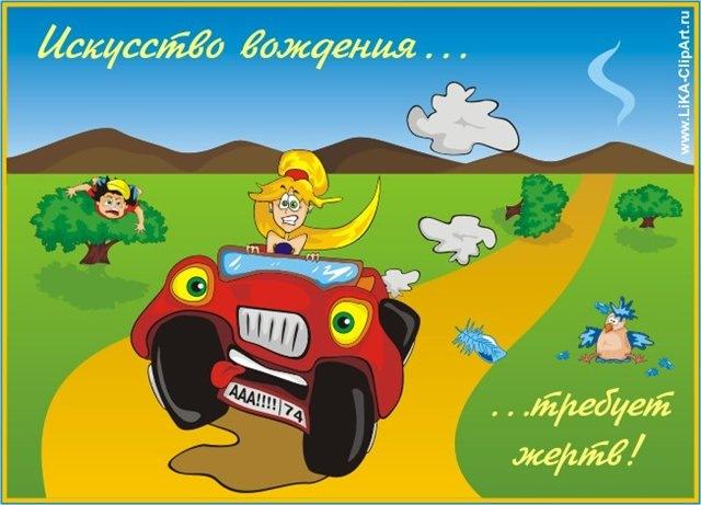 Года, открытки я водитель