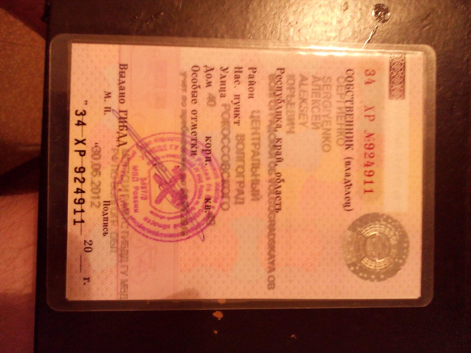 Временная регистрация и гаи где сделать медицинскую книжку в симферополе